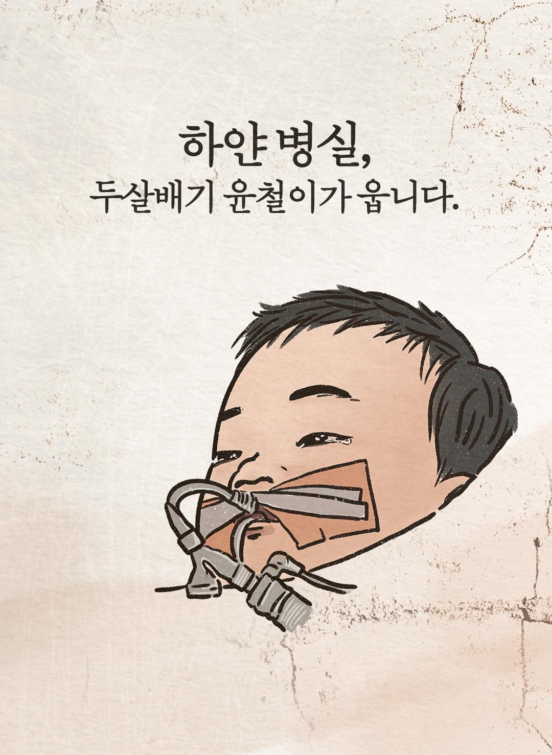 하얀병실 두살배기 윤철이가 웁니다.