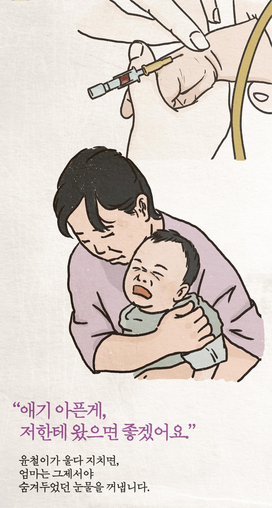 애기 아픈게 저한테 왔으면 좋겠어요 윤철이가 울다 지치면 엄마는 그제서야 숨겨두었던 눈물을 꺼냅니다.