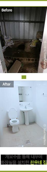 개보수를 통해 내부에 화장실을 설치한 찬우네집