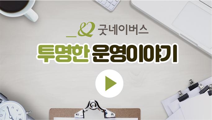 굿네이버스 투명한 경영이야기 영상