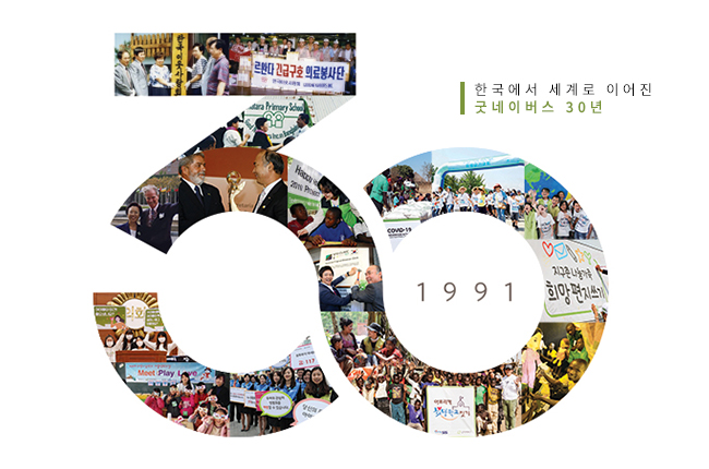 한국에서 세계로 이어진 굿네이버스 30년, 모두가 굿네이버스