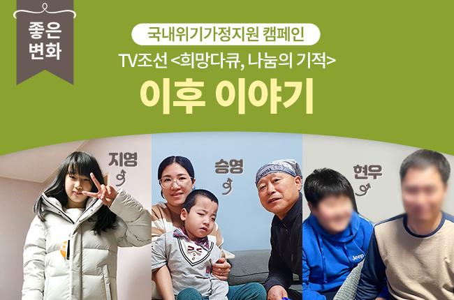 TV조선 <나눔의 기적> 지영, 승영, 현우의 이후 이야기