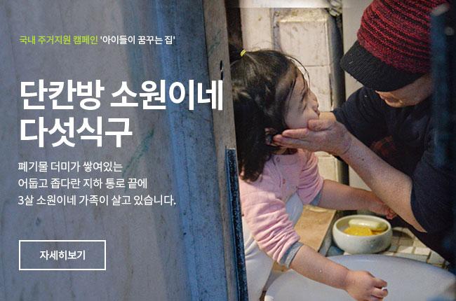소원이네캠페인 자세히보기