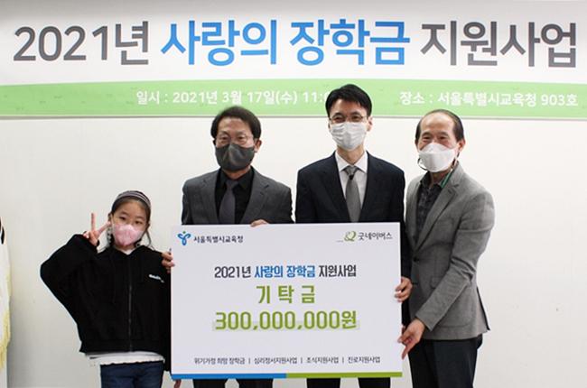굿네이버스-서울특별시교육청, 사랑의 장학금 지원사업 기탁식 진행